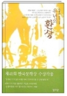 유년의 환상 - 손영목 연작소설 초판 1쇄