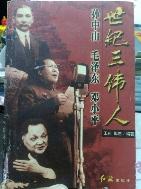 The century great Sun Yat-sen Mao Zedong. Deng Xiaoping.(Chinese Edition)