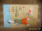 문학동네 / 아무도 편지하지 않다 / 장은진 소설 -09년.초판