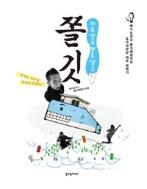 더도 말고 덜도 말고 쫄깃 - 메가쑈킹과 쫄깃패밀리의 숭구리당당 제주 정착기 (에세이 /상품설명참조 /2)