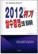 2012년 위기 살수경영으로 돌파하라 - 미래 지도자를 위한 민족생존전략 초판1쇄발행