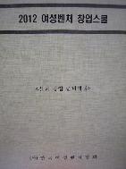 2012 여성벤처 창업스쿨 <실전 창업 준비과정>