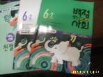 동아출판 -3책/ WHY 학습법 백점맞는 사회 6-2 개념북 + 시험대비북 + 정답 /아래참조
