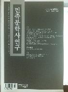 민족문학사연구 제69호 - 2019년 4월