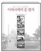 이라크에서 온 편지 - 2003 바그다드, 전쟁과 평화 1판 1쇄