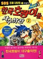 대특명! 한국호랑이를 사수하라 2 - SOS 시리즈 동물편 (아동만화/큰책/상품설명참조/2)