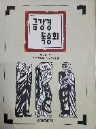 금강경 독송회 - 회보합본호