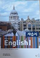 능률 고등영어 자습서 김성곤  4쇄