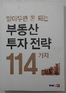부동산 투자전략 114가지 (알아두면 돈 되는)