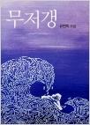 무저갱 - 유연희 소설