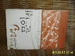 책이있는마을 / 소설 문익점 / 이재운 역사교양소설 -06년.초판