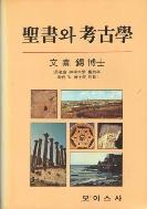 성서와 고고학/문희석/보이스사