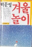 겨울놀이-백문영 1985년발행