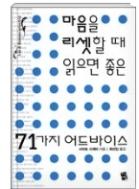 마음을 리셋할 때 읽으면 좋은 71가지 어드바이스 - 일본의 정신의학자 사이토 시게타의 정신 건강 에세이!(양장본) 초판3쇄