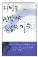 사랑을 선택하는 특별한 기준 - 김형경 장편소설(전2권 완결) 첫판 16쇄