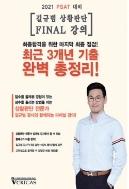 길규범 상황판단 FINAL 강의 최근 3개년 기출 완벽 총정리 #