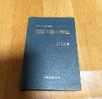 벌침 치료 사례집-임상경험으로 심도깊게 분석한 /실사진첨부/73