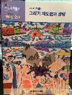 KSA 미술교육연구 - 그리기 지도법과 상담 시리즈 1 (김인숙의 Song Hrt) #