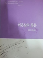 쉬흔살의 청혼 - 월정 유명희 시집
