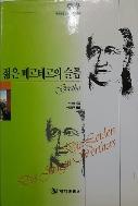 젊은베르테르의슬픔 - 푸른세대 세계문학명작선(양장본) 초판