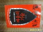 파노라마 / 중국 역사에서 배우는 싸움의 기술 / 노학자. 안준민 옮김 -08년.초판