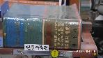 현문 대옥편-현문사-사진1@-차상원.이가원-한국출판문화상.서울시문화상