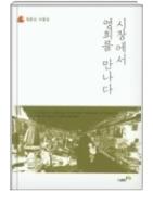 시장에서 영희를 만나다 - 인생의 여정이 거울처럼 투영된 수필들을 엮은 책 초판1쇄