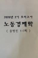 2020년 4월 2기 모의고사 노동경제학 1-7회 - 송명진
