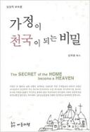 성경적 부부론 가정이 천국이 되는 비밀