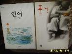 문학동네. 이레 -2권/ 연어 / 풍경 / 안도현. 원성 글.그림 -아래참조