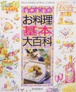 non-noお料理基本大百科 (Encyclopedia of Basic Cooking)
