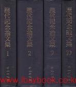 역대기념논문집 1~10 전10권 완질 일본어표기   (1977년)