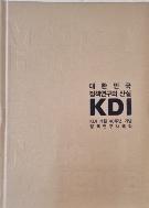 대한민국 정책연구의 산실 KDI 개원 40주년 기념 정책연구 사례집
