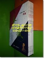 다길 김경호 쓴 전통사경 華藏 (전5권/설명참조)