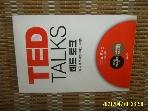 21세기북스 / 테드 토크 (TED 공식 프레젠테이션 가이드) / 크리스 앤더슨. 박준형 옮김 -사진.꼭상세란참조