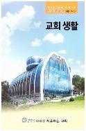 민족복음화 교회생활 화곡동 치유하는 교회/2019 vision