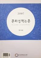 2007 문화정책논총 제19집