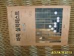 하서 / 바둑 실력테스트 3.4급 / 오다케 히데오. 신재원 옮김 -91년.초판.꼭상세란참조