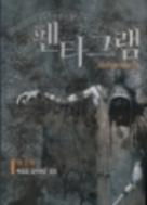 펜타그램 1-6 완결 ☆북앤스토리☆