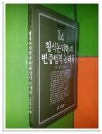 (중원문화신서14)형식논리학과 변증법적 논리학(김종규)