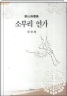 소부리 연가 - 소산 임원재 시인의 시집(양장본) 초판1쇄