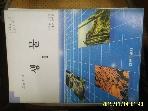 대한교과서 / 교과서 고등학교 생물 1 / 하두봉. 강신성. 김상구 외 -사진.설명란참조