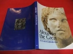 Alexander the Great - East-West Cultural Contacts from Greece to Japan アレクサンドロス大王と東西文明 の交流展 (일문판, 2003 초판) 알렉산더대왕과 동서문명교류전