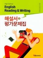 고등 영어 독해와작문 해설서+평가문제집 (High School English Reading and Writing )(2019) 신정현 / YBM