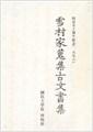 설촌가수집고문서집 (국민대학교 개교50주년기념 1996) (1996 초판)