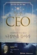 창조 CEO (사막에선 지도대신 나침반을 들어라)