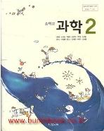 (상급) 2013년판 8차 중학교 과학 2 교과서 (비상교육 이준용) (신513-3)