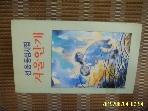 글숲 / 겨울안개 / 선용 동심시집 -92년.초판.설명란참조
