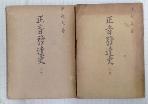 정음발달사(상.하 전2권)-홍기문 1947년재판발행