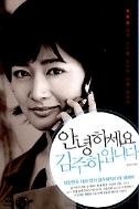 안녕하세요 김주하입니다 - 내가 뉴스를, 뉴스가 나를 말하다 (에세이/2)